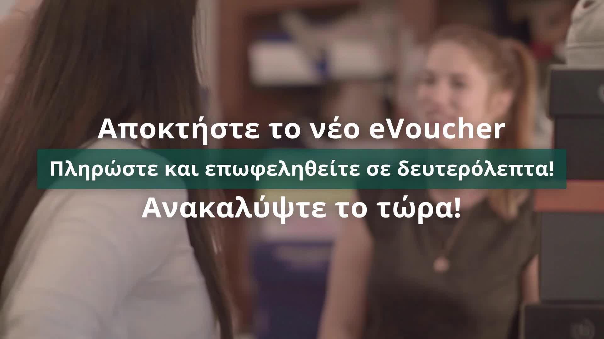 eVoucher App GR