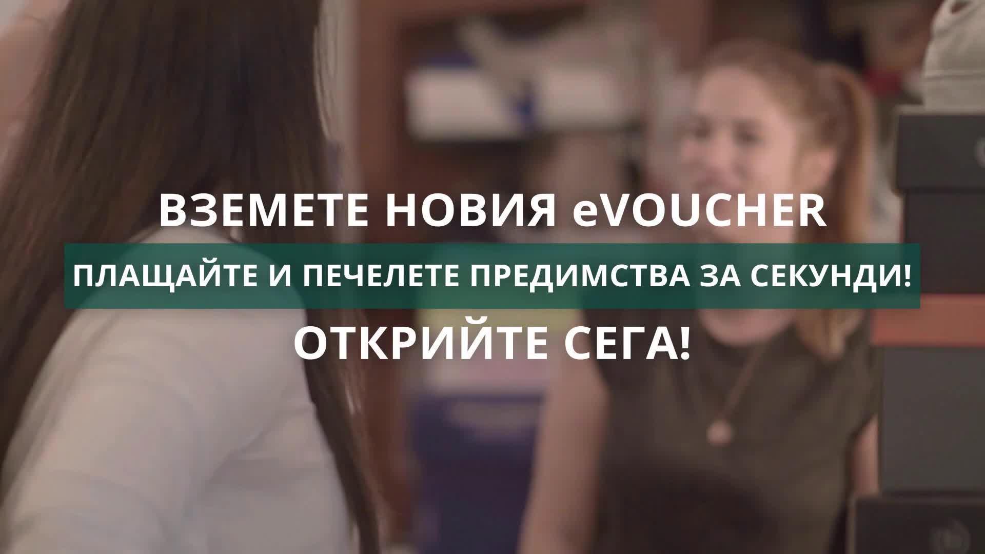 eVoucher App BG