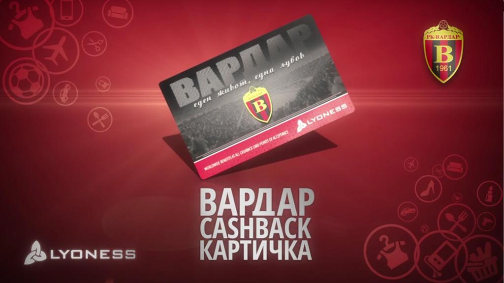 Вардар Cashback картичка