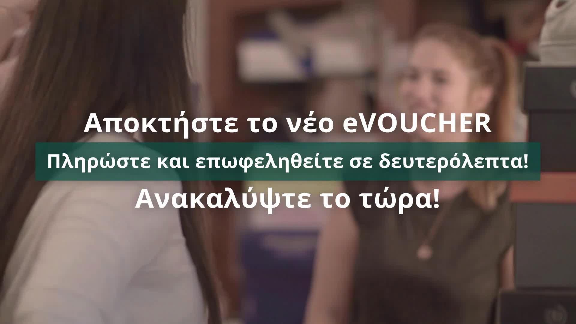 eVoucher App CY
