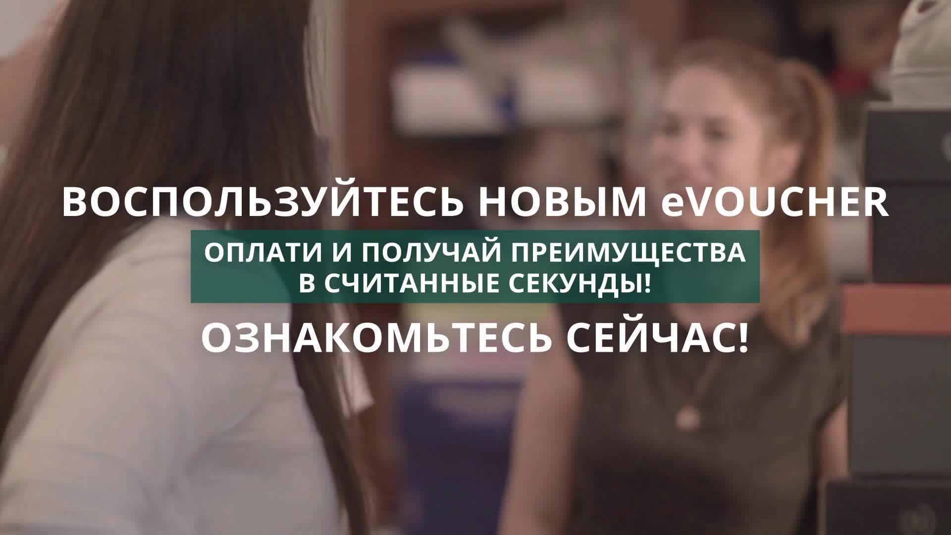 eVoucher App LV RU